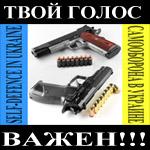 Оружие самообороны в Украине. Травматик, короткоствол или …? Опрос!